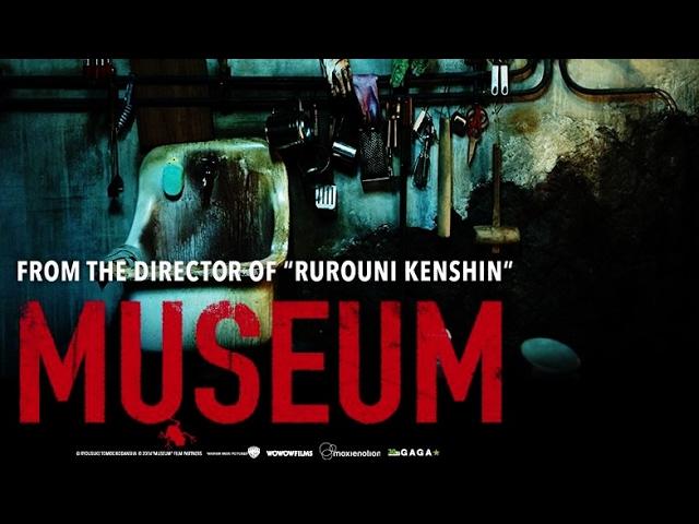 Museum - Di Bioskop 1 Maret 2017