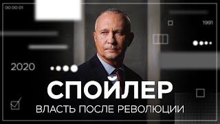 С чего начинается революция и кто возглавляет госпереворот // Спойлер с Алексеем Ситниковым