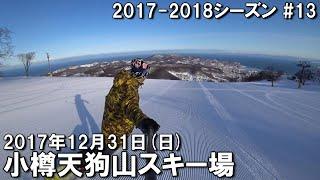 スノー2017-2018シーズン13日目@小樽天狗山スキー場】 ぼくのふゆやす...