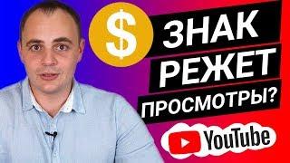 Желтый знак монетизации режет просмотры или нет? Как вернуть монетизацию на таком видео?