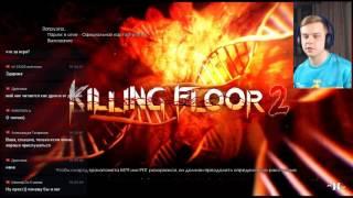 Убивающий пол 2 | Запись Стрима