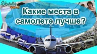 видео Боинг 737 800: схема салона и лучшие места