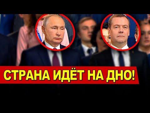 НАЗРЕВАЕТ СТРАШНОЕ! ЭКОНОМИЧЕСКИЙ BЗPЫB РОССИИ - Новости России 2019