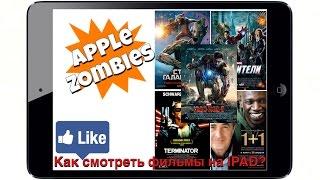 Как смотреть фильмы (видео) скаченные с интернета на iPad ,iPhone ?