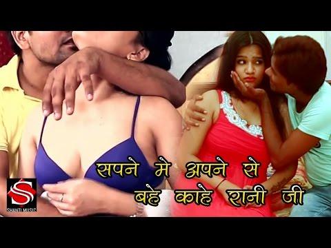 Sapne Me Apne Se Bahe Kahe Rani Jee। सपने मैं अपने बहे   Krishna Yadav    Hot Bhojpuri Song 2016