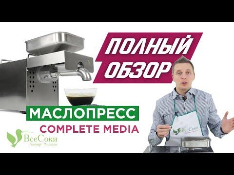 Обзор Электрический маслопресс холодного отжима Complete media OP-1 / Electric cold oil press reivew