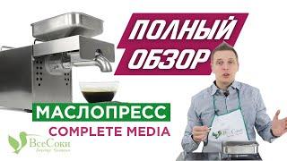 Обзор Электрический маслопресс холодного отжима Complete media OP-1 / Electric cold oil press review