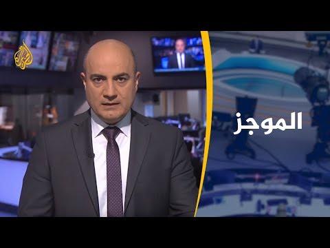 موجز الأخبار – العاشرة مساء 20/02/2019  - نشر قبل 11 دقيقة
