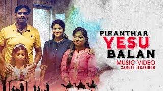 Piranthar Yesu Balan   Samuel Jebasingh   Christmas Music Video