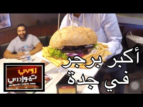 Cheat Meal Vlog#1 Monster Burger   الوجبة المفتوحة #١ تحدي أكل أكبر برجر في جدة