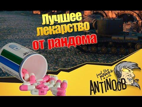 лучшее лекарство от паразитов
