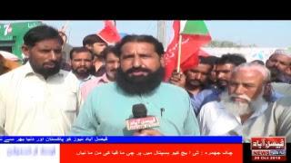Faisalabad News Plus Live Stream