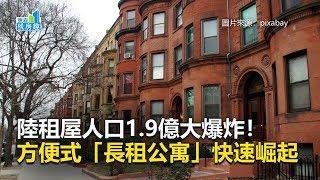 陸租屋人口1.9億大爆炸! 方便式「長租公寓」快速崛起《房趣挑鮮事》