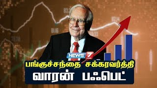 பங்குச்சந்தை சக்கரவர்த்தி வாரன் பஃபெட் | Warren Buffett Success Story in Tamil | News 7 Tamil