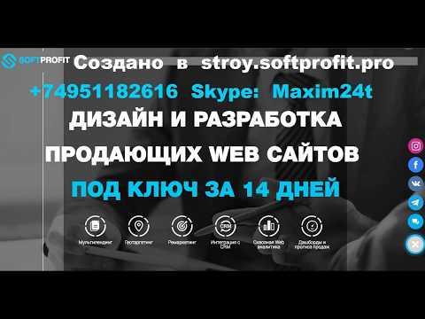 Сайт +74951182616 Цена Москва Создание SEO Продвижение Создавать Раскрутка Разработка Дизайн 2017