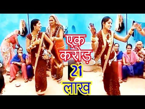 महिला संगीत व् डांस #Ladies #Sangeet !! बॉडर पे तोप चलाये फौजी !! मेरी सास लड़े , मेरो सुसरो लड़े