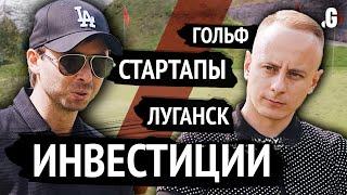 Игровой аутсорсинг, «мутки» инвесторов, стартапы, Луганск, гольф. // Макс Слободянюк
