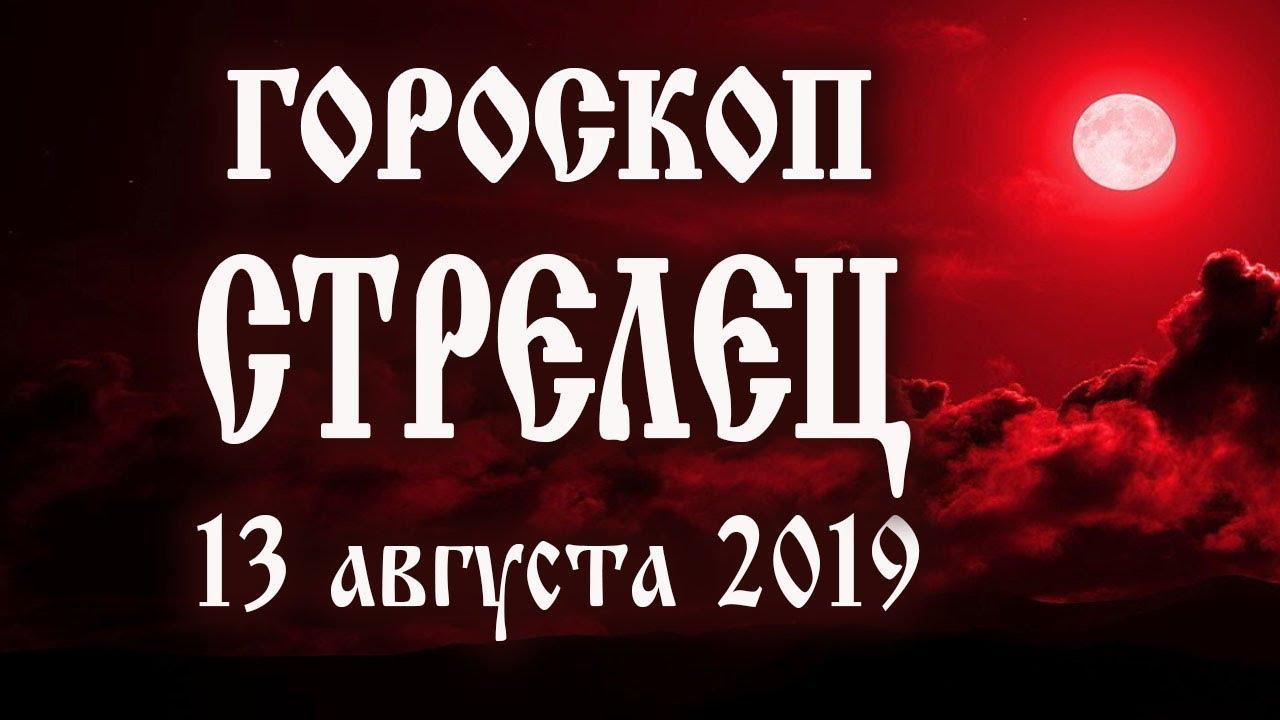 Гороскоп на сегодня 13 августа 2019 года Стрелец ♐ Полнолуние через 2 дня