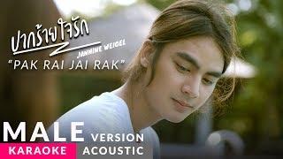 Karaoke (MALE Acoustic v.) - Jannine Weigel - ปากร้ายใจรัก (Pak Rai Jai Rak)