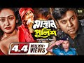 Download Video Mastan Police | মাস্তান পুলিশ | Maruf | Bindia | Kazi Hayat | Bangla Action Movie 2019 MP4,  Mp3,  Flv, 3GP & WebM gratis