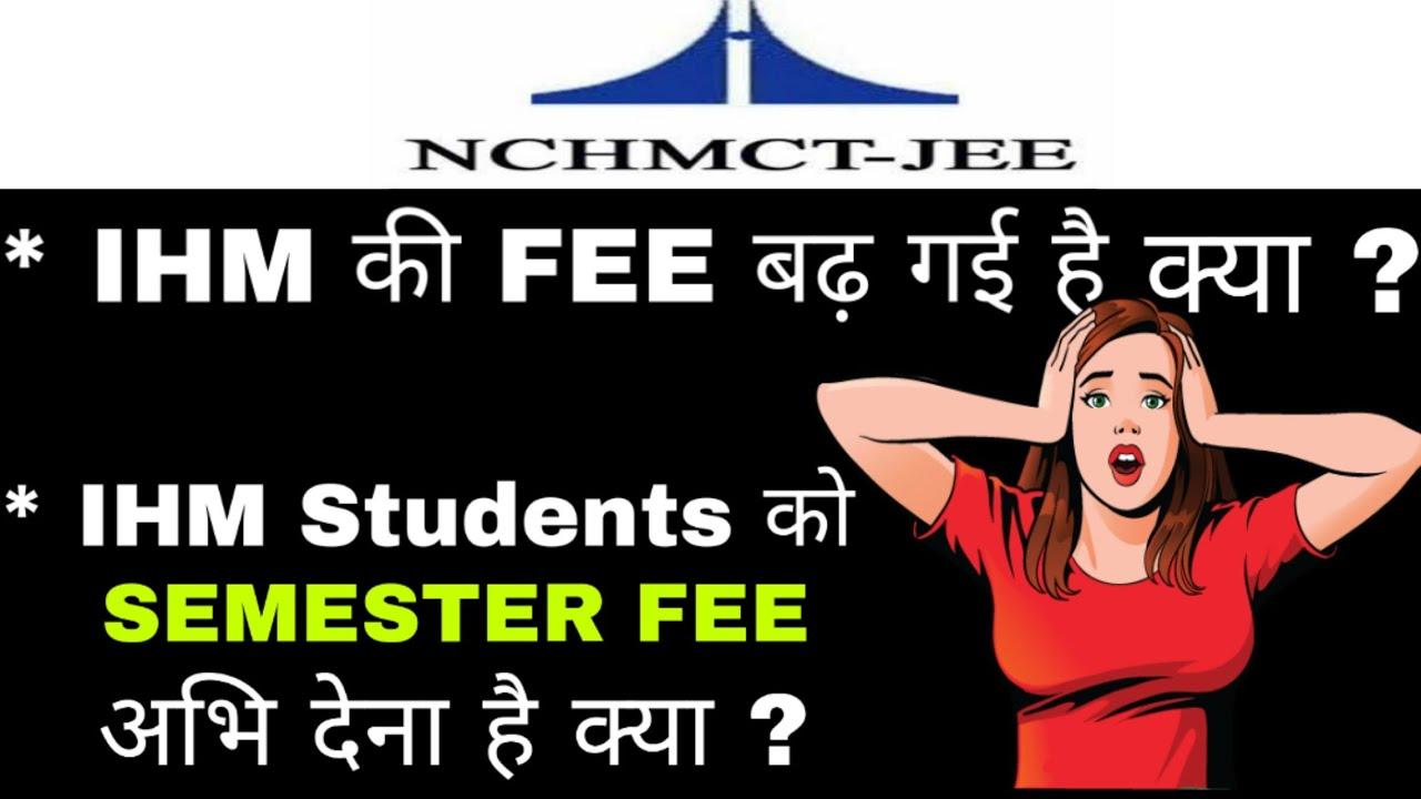 IHM की FEE बढ़ गई है क्या ?   IHM STUDENTS को SEMESTER FEE अभि देना है क्या ?