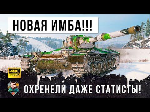 ШОК... Это что такое?! Даже статисты охренели от новой имбы World of Tanks!