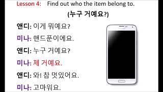 Basic Korean   Lesson 4