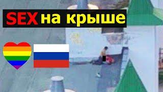 В России два гея занялись сексом на крыше церкви