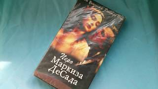 Фильм Перо маркиза де Сада Quills VHS - Кейт Уинслет 🍎
