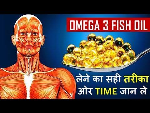 FISH OIL - OMEGA 3 BENEFITS के लिए FISH OIL Capsule लेने का सही समय ओर तरीका