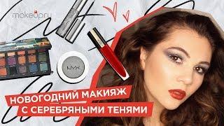Новогодний макияж с серебряными тенями