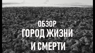 ОБЗОР КИНО | ГОРОД ЖИЗНИ И СМЕРТИ | НАНКИНСКАЯ РЕЗНЯ