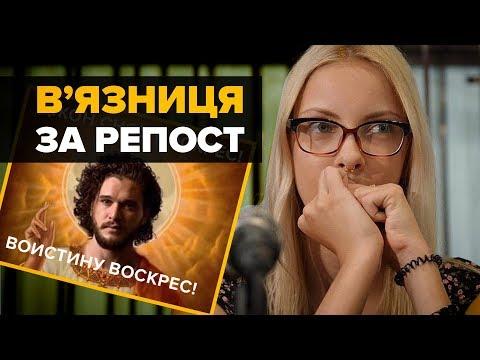 Радіо Свобода Україна: Простір несвободи. Як в Росії саджають за репост