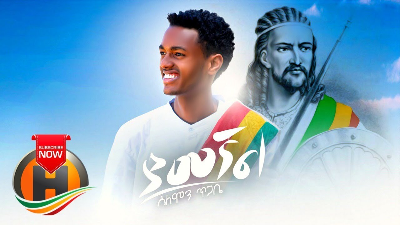 Solomon Tigabe - Yamegnal | ያመኛል - New Ethiopian Music 2019 (Official Video)
