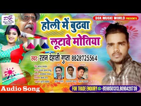 होली में बुढ़वा लूटावे मोतिया||सिंगर रतन देहाती गुप्ता||Bhojpuri Super Hit Holi Song 2019,,