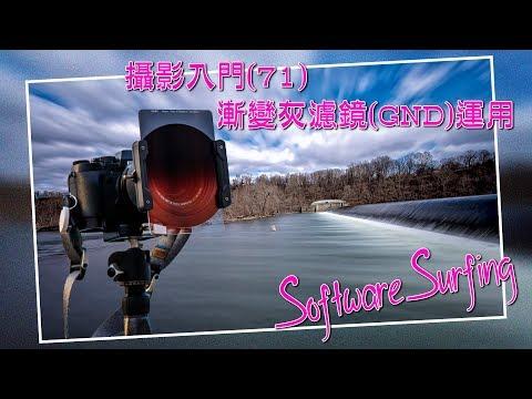 攝影入門(71)漸變灰濾鏡(GND)運用教學 (Software Surfing 223)