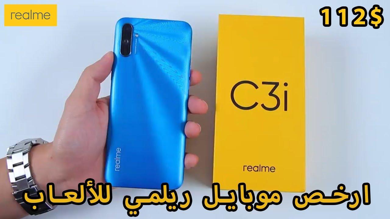 Download Realme C3i | ارخص موبايل للجيمز من ريلمي !!