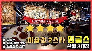 미슐랭 2스타 밍글스 : 강남 3 대 한식 파인다이닝 (터슐랭가이드)