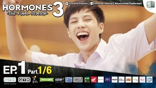 Hormones 3 The Final Season EP.1 Part 1/6