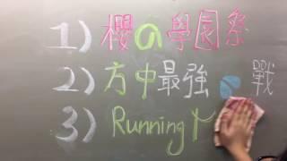 2016-2017度中華基督教會方潤華中學學生會候選內閣1號