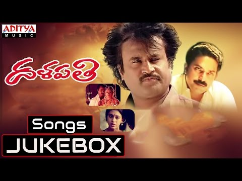 Dalapathi Telugu Movie Full Song || Jukebox || Mammutty, Rajinikanth, Sobhana, Geetha