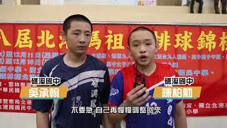 【107年北港媽祖盃 國男組】礁溪國中奪冠影片