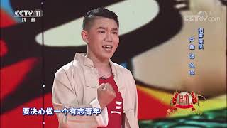 [梨园闯关我挂帅]豫剧《朝阳沟》选段 演唱:卢鑫| CCTV戏曲