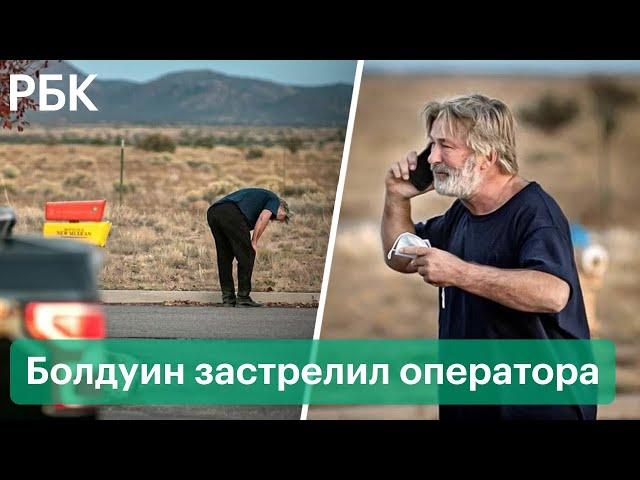 Алек Болдуин случайно застрелил оператора и ранил режиссера на съемках вестерна «Ржавчина»