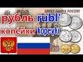 RUSSIAN RUBLES #рубль rublʹ #копе́йки kopeyki