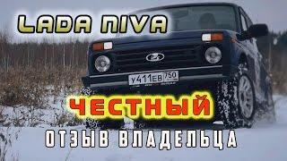 видео Отзыв о Lada (ВАЗ) 2131 М (4x4) 1.7L 5MT (2010 г.в. 10000 км)