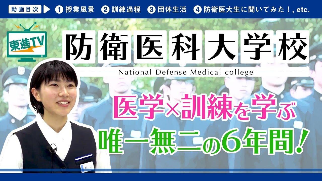 【防衛医科大学校】大学生なのに国家公務員!?