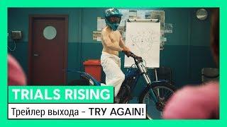 Trials Rising: Трейлер выхода - Try again