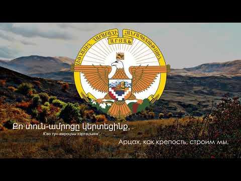 Гимн Нагорного Карабаха -
