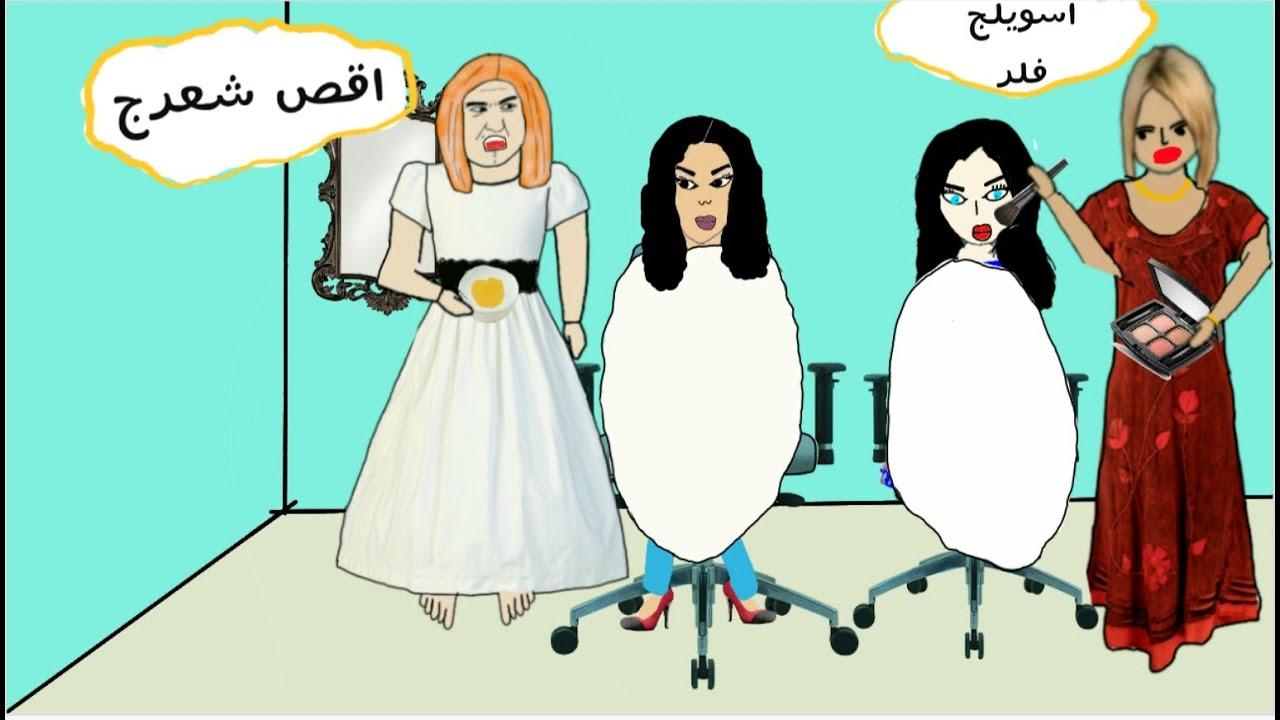 ام كرومي و عمتها صارن حفافات و فتحن صالون شوفوا النسوان شصار بيهن .. تحشيش خرافي 😂